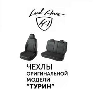 Чехлы Лорд-авто